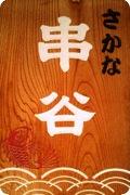 京都のさかな屋 串谷